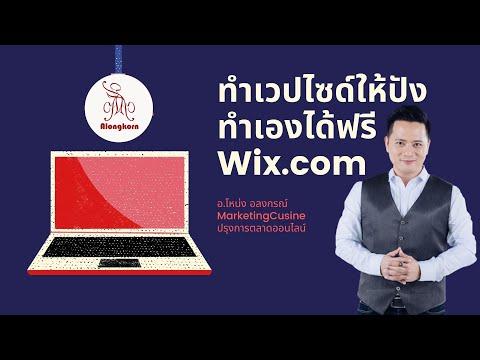 ทำเวปไซด์ให้ปัง..ทำเองได้ฟรี Wix.com ตอนที่ 1