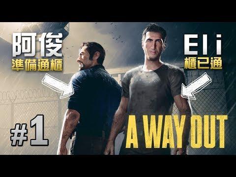 【我最期待畫面出現了】《A Way Out》#1 Eli 同阿俊合作逃獄 [PS4 Pro 60FPS]