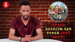 Ethiopia: በትግራይ ስለተደረገዉ ሰልፍ የተቀለዱ አስቂኝ ቀልዶች!!