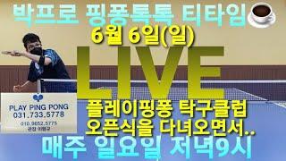 [6월6일LIVE]박프로 핑퐁톡톡의 티타임☕ ➡️ 플레…