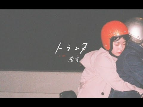 奮酉(FURUTORI) ''トランス'' (Music Video)