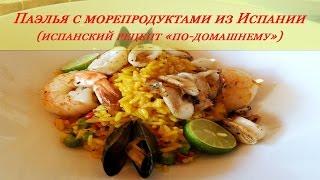 """Паэлья с морепродуктами, рецепт """"по-домашнему"""" из Испании"""