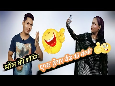 Moll Ki Shopping Ek Hear Band Or 45 Selfie(New Hindi Comedy) Indian Vlogger Farman Ansari