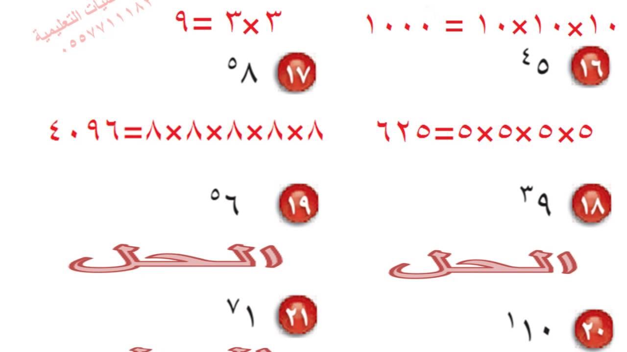 حل كتاب الرياضيات اول متوسط ف1 القوى والاسس