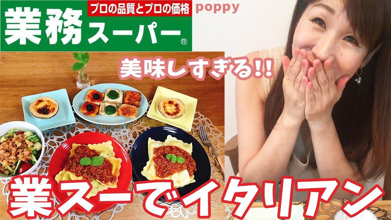 【拍手!】業務スーパーだけでこんなにも豪華なイタリアンランチパーティー☆