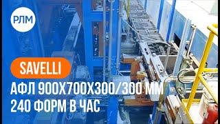 KUTTNER SAVELLI  АФЛ 900x700x300/300 мм 240 форм в час