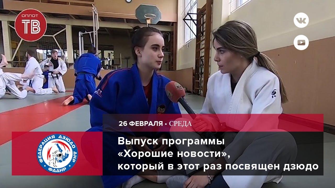 Программа Хорошие новости. Федерация дзюдо ДНР