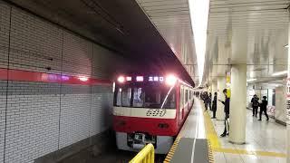 京急600形 東銀座進入~発車 (Ⅰ)