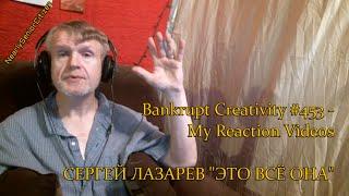 "[RV] СЕРГЕЙ ЛАЗАРЕВ ""ЭТО ВСЁ ОНА"" : Bankrupt Creativity #454- My Reaction Videos"