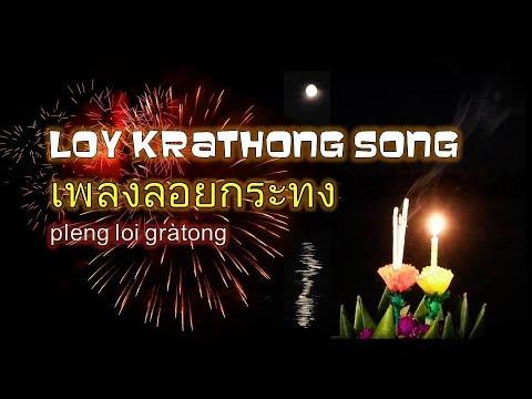 Learn Thai thru Songs - Loy Krathong Song เพลง · ลอย · กระทง