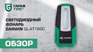 Обзор светодиодного фонаря Garwin GL-AT160C / LED lantern review(LED светильник Garwin GL-AT160C в каталоге - http://garagetools.ru/tovar/svetilnik-svetodiodnyy-akkumulyatornyy-mnogofunktsionalnyy Garwin GL-AT160C ..., 2016-04-13T13:07:21.000Z)
