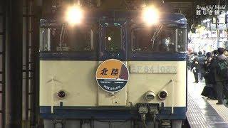 今は昔 ブルトレ 寝台特急「北陸」金沢行き 上野駅 13番線ホーム発車 2010.1.9 HDV 1611 thumbnail