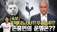 [오피셜] 포체티노 감독 경질! 후임은 무리뉴 유력.. 현지반응 포함