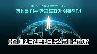 [이코노미스트가 보는 투자세상] 3. 외국인에게서 배우는 투자 전략