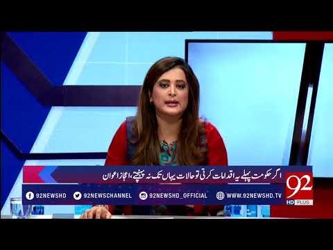 News Room - 08 January 2018- 92NewsHDPlus