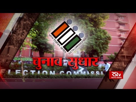 RSTV Vishesh – 16 March 2019: The Electoral Reforms | चुनाव सुधार