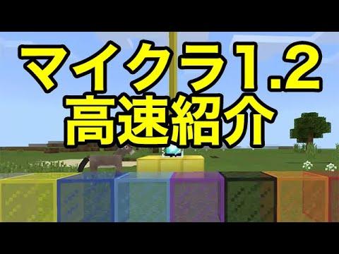【マインクラフトPE】マイクラ1.2正式リリース!アプデ内容高速紹介!