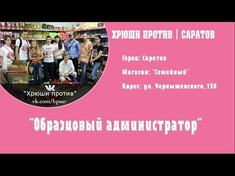 Хрюши против | Саратов - Образцовый администратор