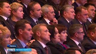 Губернатор Владимир Якушев обозначил приоритеты развития Тюменской области