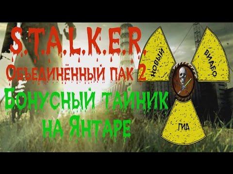 Сталкер ОП 2 Бонусный тайник на Янтаре, голоса после Х-16 Ручной телепорт Янтарь