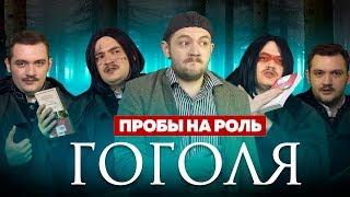FACE, БУЗОВА, ЭЛДЖЕЙ в фильме ГОГОЛЬ ВИЙ