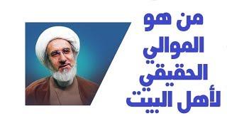 من هو الموالي الحقيقي لاهل البيت ع الشيخ حبيب الكاظمي