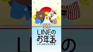 #LINEのお年玉 送り方 thumbnail
