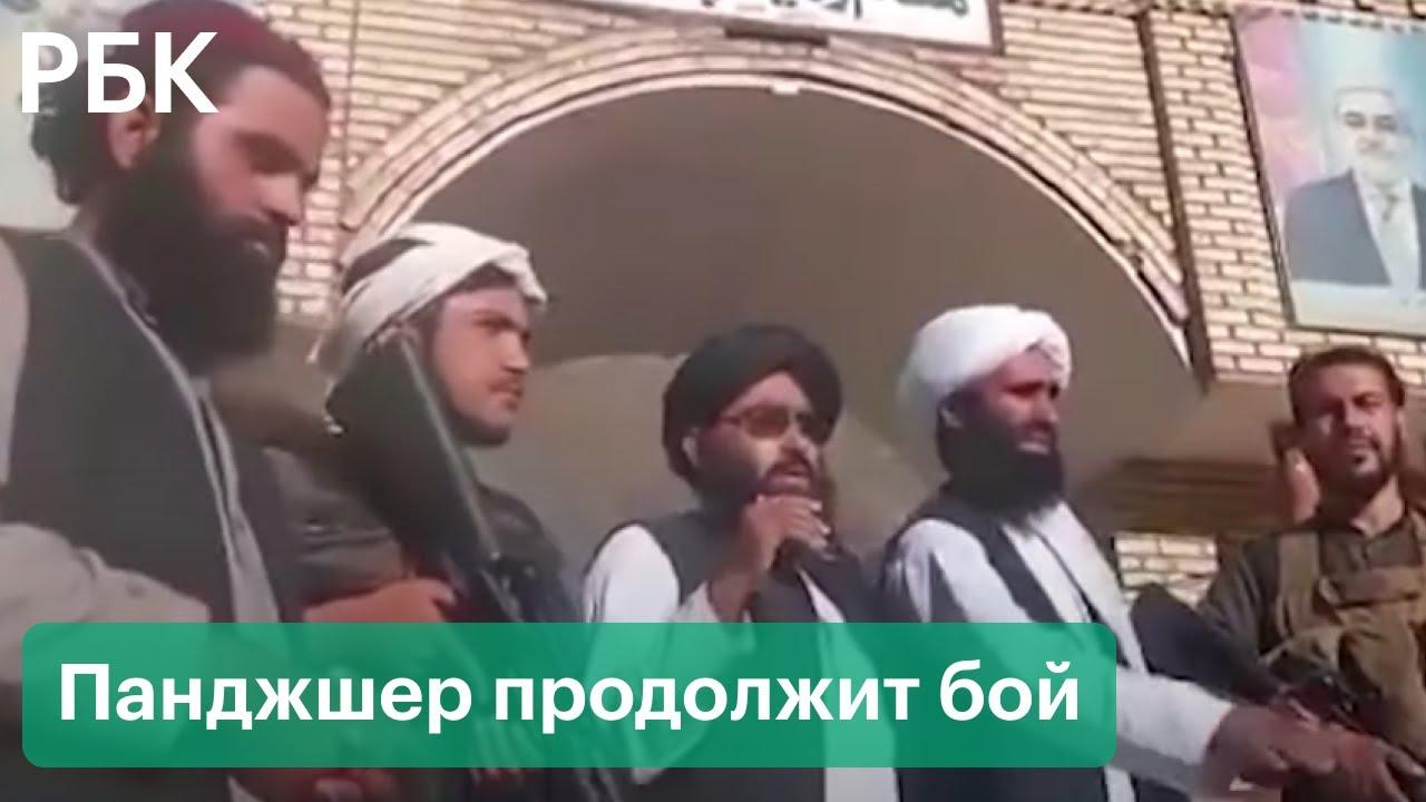 Талибы в мавзолее Панджшерского Льва. Масуд готовится к партизанской войне
