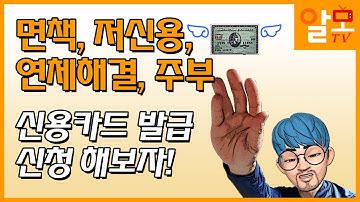 저신용 신용카드 발급거부! 전자민원접수 신청으로 신용카드 발급 받아보자!