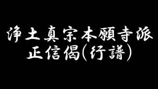 正信偈(行譜) 浄土真宗本願寺派(西本願寺)お経 thumbnail