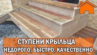 видео Как сделать крыльцо для дачного дома из дерева