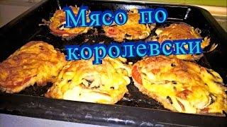 Рецепты#Мясо по королевски, праздничное блюдо.