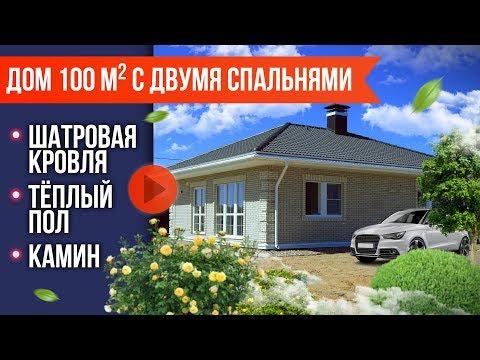 ОДНОЭТАЖНЫЙ ДОМ 100 КВ.М С КАМИНОМ