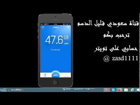 لتنظيف جهازك الايفون cm security