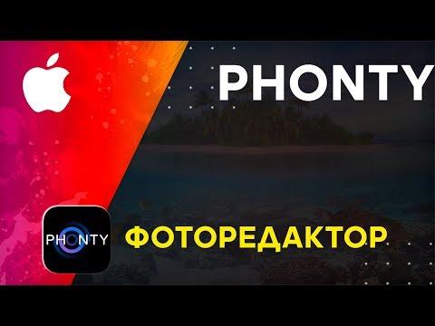 Phonty - Как  Пользоваться, Обзор Фоторедактора для IPhone, IPad | Perfect Photo Editor