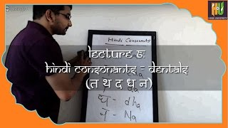 Lecture 6: Hindi Consonants - Dentals (त थ द ध न)