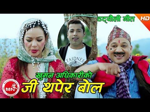 New Comedy Lok Dohori 2074   Ji Thapera Bola - Khuman Adhikari & Parbati Istri Ft. Daman Rupakheti