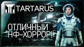 Годный НФ-ужастик ● Tartarus