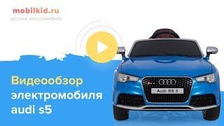 Видеообзор Audi S5 от магазина Mobilkid