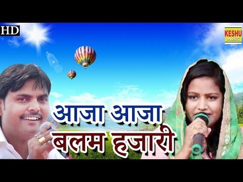 Aaja Aaja Balam Hajari | आजा आजा बलम हजारी | Haryanvi Ragni 2017 | Suresh & Kanchan | Keshu Music