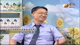 台中榮民總醫院兒童肝膽腸胃科-吳孟哲醫師 (一)【全民健康保健312】