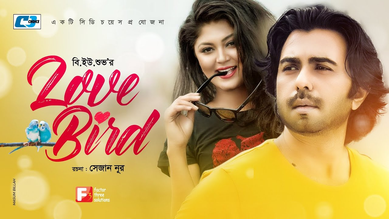 Love Bird | লাভ বার্ড | Ziaul Faruq Apurba | Moushumi Hamid | B U Shuvo | Bangla New Natok 2021