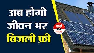 160 रुपये खर्च कीजिए और जीवन भर पाइए फ्री बिजली | Free Electricity In 160 Rs..
