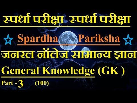 General Knowledge Marathi 2018 || जनरल नॉलेज सामान्य ज्ञान
