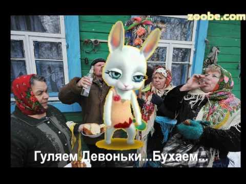Зайка ZOOBE 'Гуляем девоньки...бухаем...' - Видео на ютубе