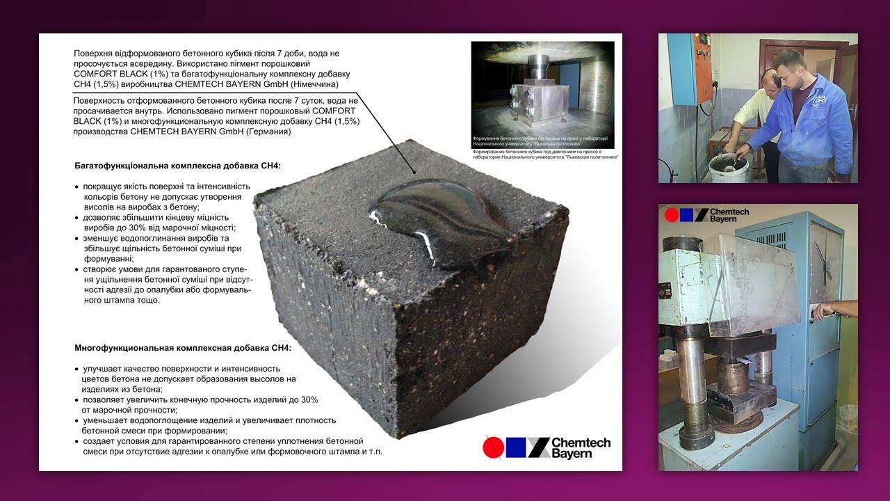 Формирование бетонных смесей масса бетона калькулятор