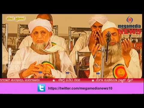 The Muslim Central Committee DK and Udupi District 50th Anniversary