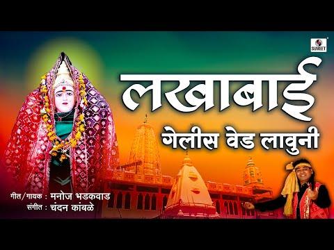 Lakhabai Gelis Ved Lavuni - laxmicha potraj ala Angnat - Manoj Bhadakwad - Sumeet Music India
