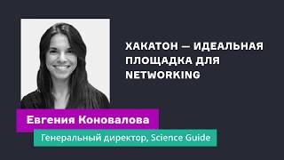 26. Евгения Коновалова, Science Guide