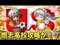パワサカNo.589 【US★◯】燃志攻略か!?強いぞ!!! べた実況